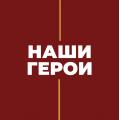 Знай своих героев в лицо - Валерий Сергеевич