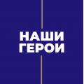 Знай своих героев в лицо - Анатолий Алексеевич